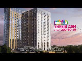 Новый Умный дом на Злобина - старт продаж!