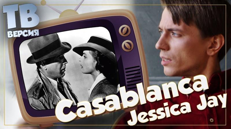 Любовь или дурость? Casablanca - Jessica Jay: Перевод и разбор песни (для ТВ)