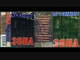 Группа Зона На Колыме 1999