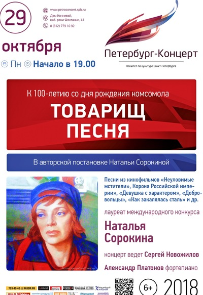 Наталья Сорокина