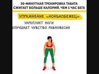 30-минутная тренировка табата сжигает больше калорий, чем 1 час бега