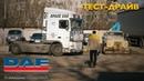 DAF XF105 ШРЕК среди грузовиков: не красавец, но все любят / тест-драйв ДАФ 105