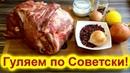 ШАШЛЫК СССР, для ПИОНЕРА, в СОВЕТСКОМ ГАРАЖЕ! Советский шашлык! Всё как тогда!