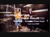 Анастасия Гнилякевич & Алексей Болгак - Boulevard of Broken Dreams (Green Day acoustic cover)