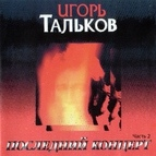 Игорь Тальков альбом Последний концерт Часть 2
