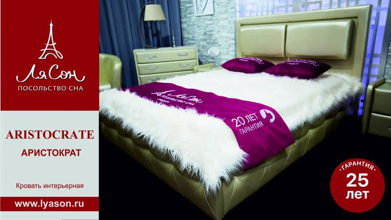 Кровать интерьерная ARISTOCRATE АРИСТОКРАТ ЛяСон Посольство Сна