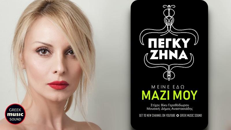 Πέγκυ Ζήνα - Μείνε εδώ μαζί μου / Peggy Zina - Meine Edo Mazi Mou / Official Releases