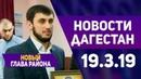 Новости Дагестана за 19.03.2019 год