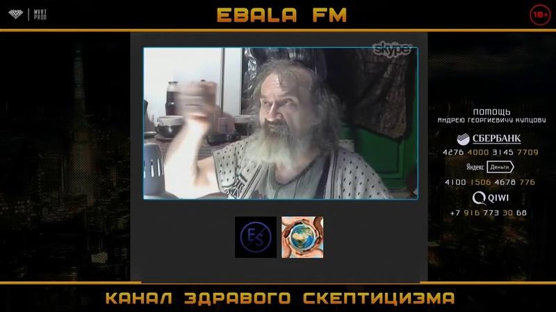 EBALA FM АНДРЕЙ ГЕОРГИЕВИЧ КУПЦОВ НОЧНОЙ СТРИМ 18