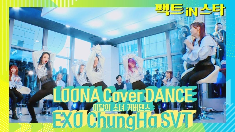 LOONA Cover Dance EXO ChungHa SeVenTeen Oh Nana Satellite 팩트iN스타