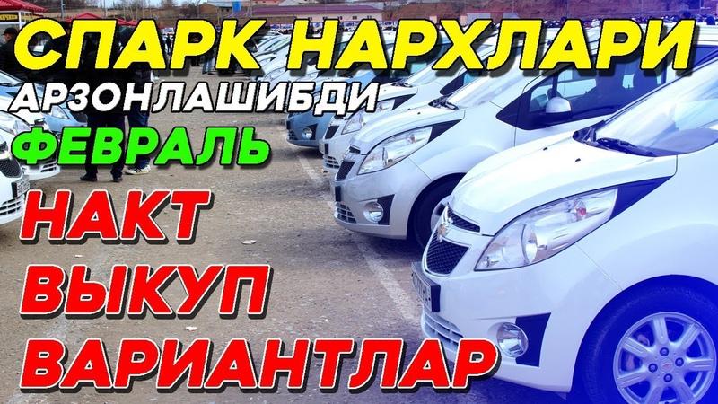 МОШИНА БОЗОР СПАРК НАРХИ АНЗОНЛАШИБДИ КУРИНГ 2019 yangi