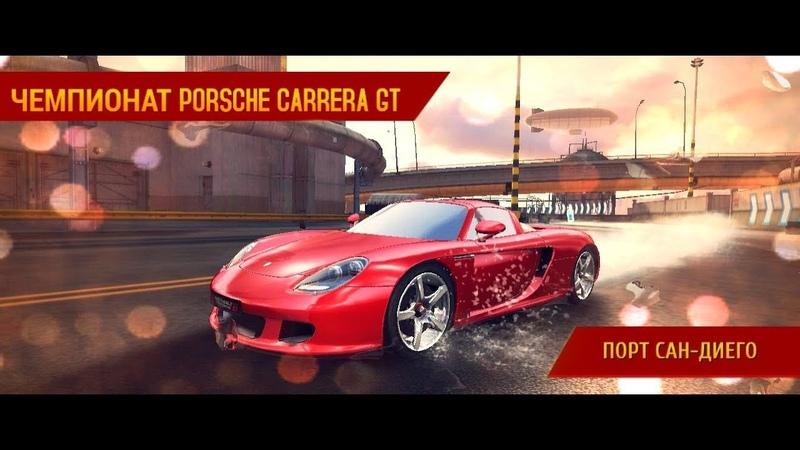 ЧЕМПИОНАТ |Porsche Carrera GT |San Diego Harbor
