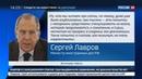 Новости на Россия 24 • Спекуляция на войне Лавров ответил на вопрос о погибших в Сирии россиянах