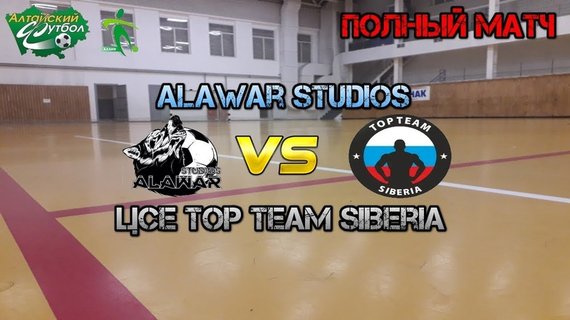 Alawar Studios Барнаул ЦСЕ Top Team Siberia Барнаул Вторая лига Полный матч