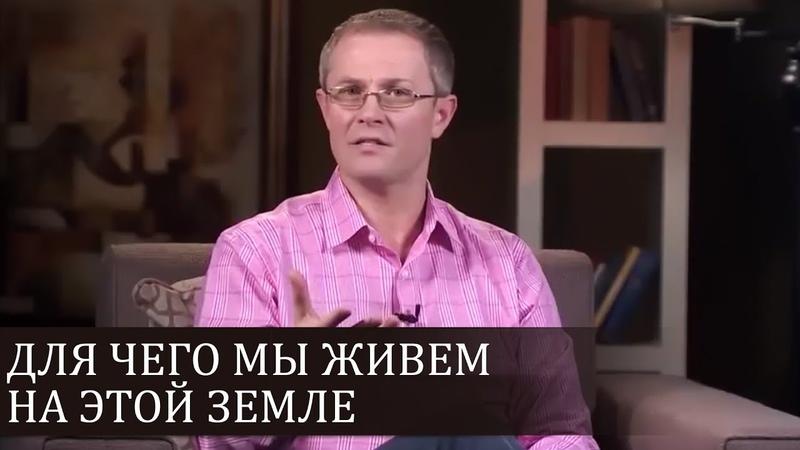 Для чего мы живем на этой земле - Александр Шевченко