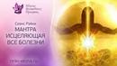 МАНТРА ЗДОРОВЬЯ Мощный сеанс ИСЦЕЛЕНИЯ Рейки с мантрой здоровья Очищение от болезни
