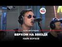 Найк Борзов - Верхом На Звезде LIVE Авторадио