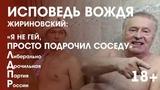 Жириновский про свой 1й гомосексуальный опыт