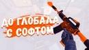 ОТ СИЛЬВЕРА ДО ГЛОБАЛА С СОФТОМ 13 FLEXHACK CS GO