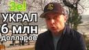 Зеленский украл 6 млн ДОЛЛАРОВ! Зе Команда   Зе Президент Слуга Народа