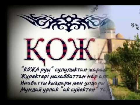 История рода Ходжа́ Ко д жа́ Казахские роды перс خواجه тадж хӯҷа қожа узб xo'ja уйг خوجا