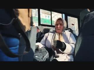 Бабуля и маршрутка 2