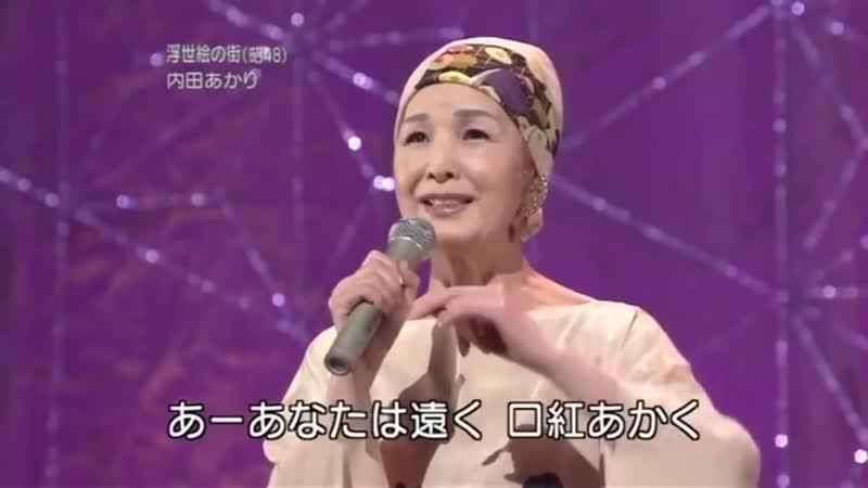 Uchida Akari - Ukiyo e no machi (2016) 内田あかり - 浮世絵の街