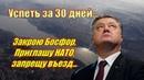 Закрыть Босфор пригласить НАТО и запретить въезд россиянам рефлексия Киева нарастает