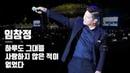 임창정 LIVE : 하루도 그대를 사랑하지 않은 적이 없었다 Lim Chang Jung : 편집직캠 Edited Fancam : 강동선사문화축제 : 암사