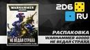 Warhammer 40000: Не ведая страха - распаковка стартового набора