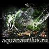 AquaNautilus-удобрения,тесты и всё для креветок