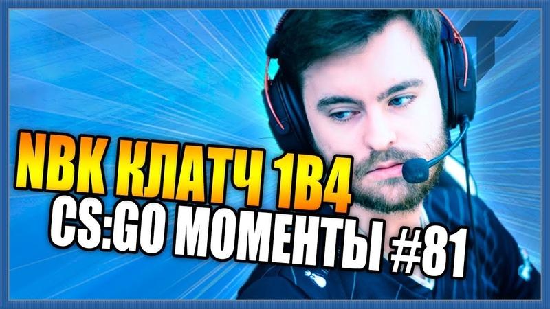 NBK CLUTCH 1V4 - ЛУЧШИЕ МОМЕНТЫ В CS GO 81