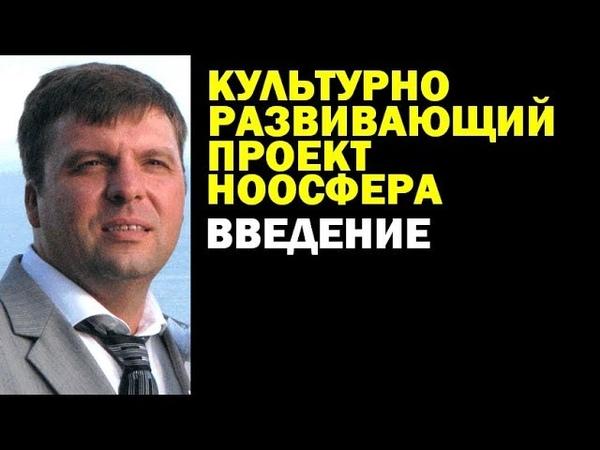Сергей Будков КУЛЬТУРНО РАЗВИВАЮЩИЙ ПРОЕКТ НООСФЕРА ВВЕДЕНИЕ