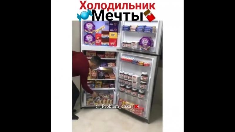 Холодильник-мечта каждой девушки😂