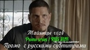 Майянцы 1 сезон 8 серия - Промо с русскими субтитрами (Сериал 2018) Mayans MC (FX) 1x08 Promo