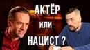 Скандальное интервью российского актера Пашинина о Путине Крыме и Донбассе