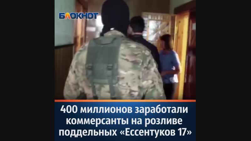 400 миллионов рублей заработали коммерсанты на разливе поддельных Ессентуков 17