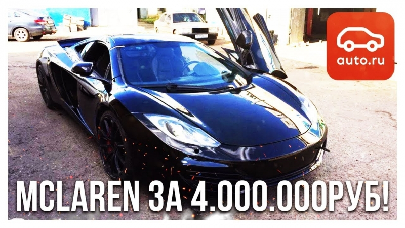 Bulkin MCLAREN ПОСЛЕ ДТП ЗА 4.000.000 РУБЛЕЙ! (ВЕСЁЛЫЕ ОБЪЯВЛЕНИЯ - AUTO.RU)