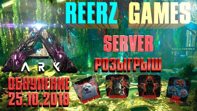 СЕРВЕР REERZ GAMES, ВАЙП(ОБНУЛЕНИЕ) 25.10.2018 - ARK: Survival Evolved