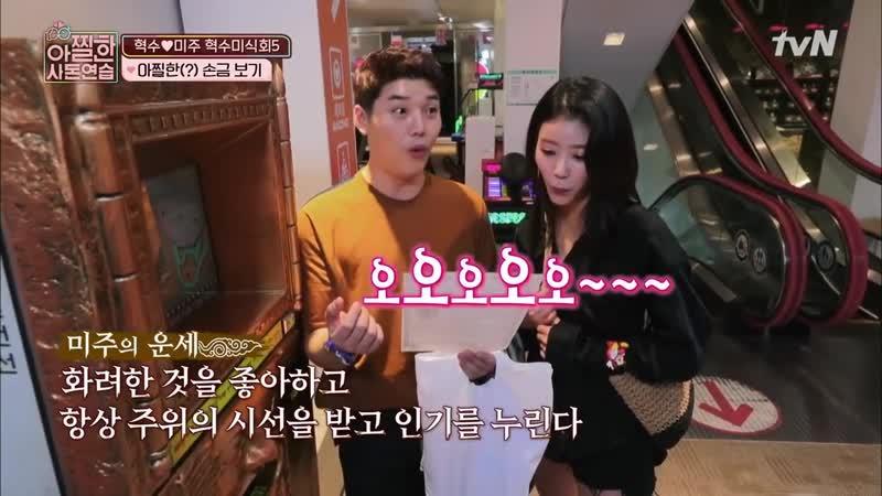 181116 Mijoo Ep 7 @ tvN In Laws in Practice