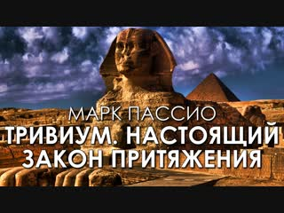 Марк Пассио - Тривиум. Настоящий Закон Притяжения