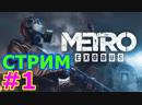 METRO EXODUS СТРИМ НА PS4 PRO 1 - АВРОРА ИЗДАНИЕ