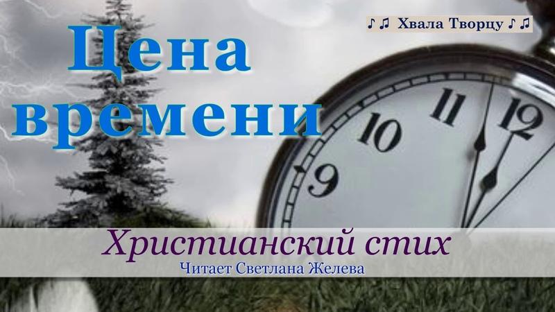 ♪♪🔔Цена времени - Христианский стих