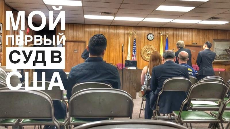 Мой первый суд в США. Американское правосудие в действии.