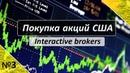 Покупка акций США портфель акций Interactive brokers
