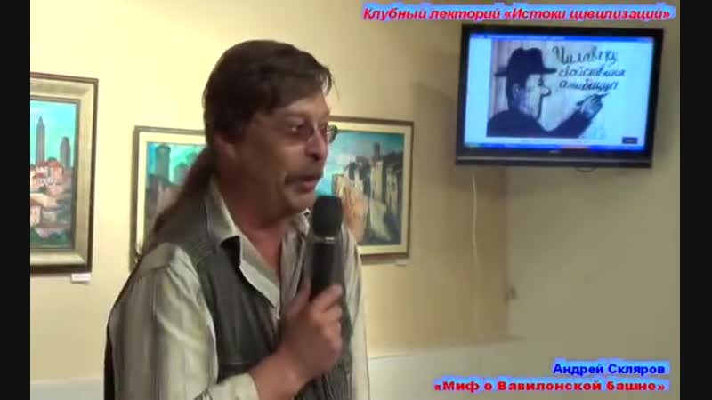 Андрей Скляров. Миф о Вавилонской башне