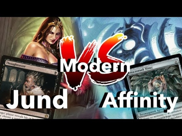MTG Modern versus Jund vs Affinity Magic: The Gathering wincondition мтг модерн версус