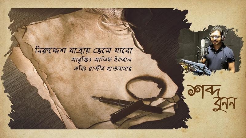 Niruddesh Jatray Bhese Jabo (নিরুদ্দেশ যাত্রায় ভেসে যাবো)