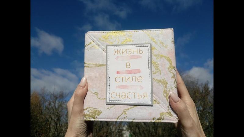 Альбом Жизнь в стиле счастья скрапбукинг Scrapbooking Mini album