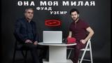 Узеир Мехдизаде &amp Фуад Ибрагимов - Она моя милая ( Official Audio 2018 )